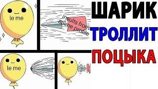 Лютые Приколы. ШАРИК ТРОЛЛИТ ПОЦЫКА