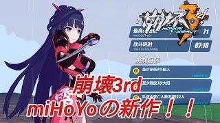 【崩壊3rd】miHoYoの新作!!