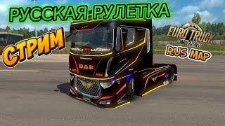 Euro Truck Simulator 2. Перевозим грузы по Южным регионам RUS MAP⭐ETS 2 моды⭐СТРИМ