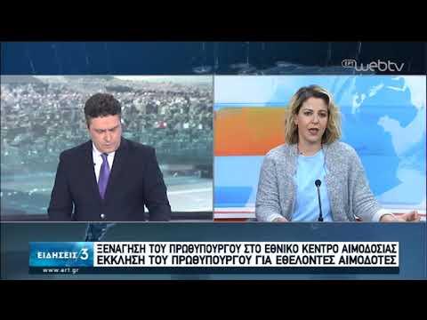 Στο Εθνικό Κέντρο Αιμοδοσίας ο πρωθυπουργός Κ. Μητσοτάκης | 15/04/2020 | ΕΡΤ