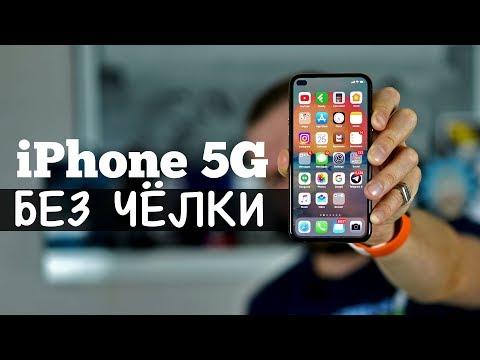 iPhone 5G БЕЗ ЧЕЛКИ | Droider Show 412