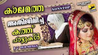 കാലത്തെ അതിജീവിച്ച കത്ത്പാട്ടുകൾ | Dubai Kathupattukal | Mappila Pattukal Old Is Gold