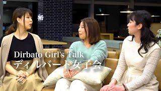 [Part 1]Dirbato Girl's Talk