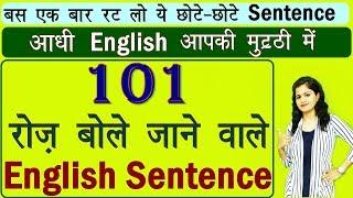 101 रोज़ बोले जाने वाले English Sentences