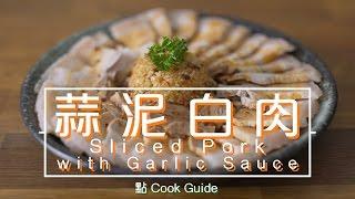 蒜泥白肉 Sliced Pork with Garlic Sauce[by 點Cook Guide]