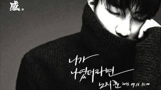노지훈 (Roh Jihoon) - '니가 나였더라면' (If You Were Me) [Audio]