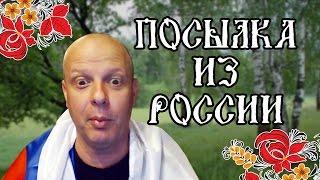 ПОСЫЛКА ИЗ РОССИИ - Большое Спасибо! / Американский профессор