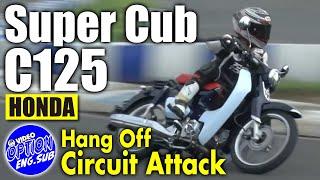 新作新型SuperCubC125サーキットアタック