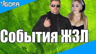 40 тонн против WoT Fan События ЖЗЛ №24