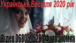 Українське Весілля Відео Фото 0680595280 Відеооператор Відеозйомка Фотограф Музиканти на Весілля