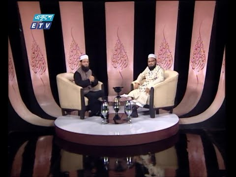 Islami Jiggasha || ইসলামী জিজ্ঞাসা || 25 June 2021 || ETV Religion