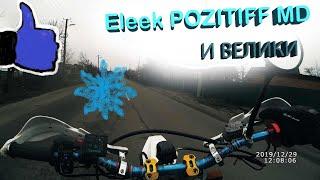 Электро мотоцикл и байки в лесах под Полтавой. Eleek Pozitiff MD with bikes in forests near Poltava
