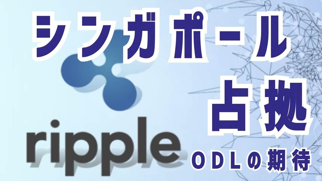 リップル XRP シンガポールを占拠 ブロックチェーン・コンソーシアムで中心メンバー 中国はシンガポールと香港を占拠してアジアを支配!あっちゃん