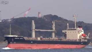 ORIENTAL TOPAZ Bulk Carrier バラ積み船 第一中央汽船 関門海峡 2015-FEB