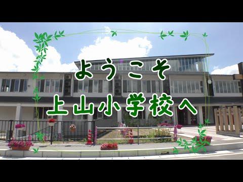 Kaminoyama Elementary School