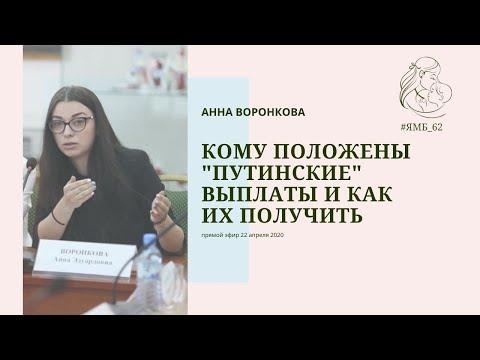 """Кому положены """"путинские"""" выплаты и как их получить"""