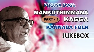 Folk Songs Kannada || DVG Manku Thimmana Kagga Part 1 || Kannada Folk Songs