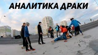 Драка в скейт парке Янино. Аналитика от Степанова.