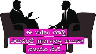 How to face an interview successfully tips telugu - RichFacts
