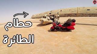 زرت مكان في السعودية 🇸🇦 قليل الي يعرفه | طائرة تشليح ✈️