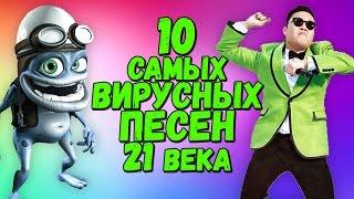10 самых НАВЯЗЧИВЫХ И ВИРУСНЫХ песен 21 ВЕКА