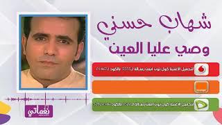 تحميل اغاني شهاب حسني وصي عليا العين - Shehab Hosny Wasa Alya ElAin MP3