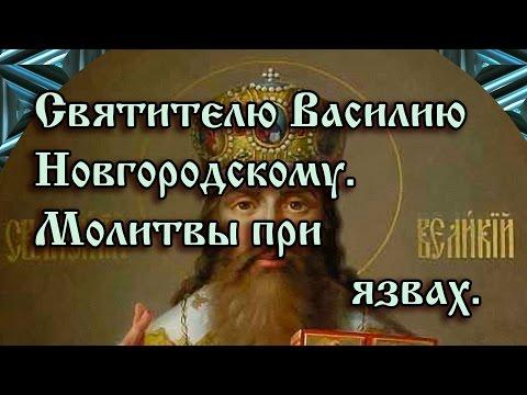 72.Святителю Василию Новгородскому.  Молитвы при язвах.