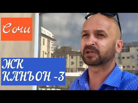 ЖК каньен 3, новинка 2019 в сочи