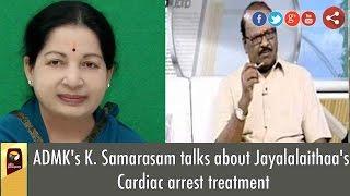 ADMKs K Samarasam Talks About Jayalalaithaas Cardiac Arrest Treatment