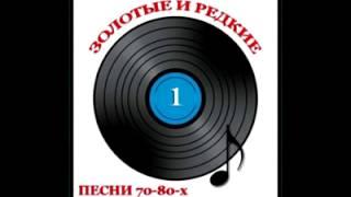 Золотые и редкие песни 70 80 х