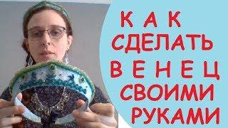 Как сделать русский венец своими руками.Русские головные уборы во Франции от Мирьям