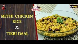 Methi Chicken Rice And Tikri Daal Recipe | Aaj Ka Tarka | Chef Gulzar I Episode 963