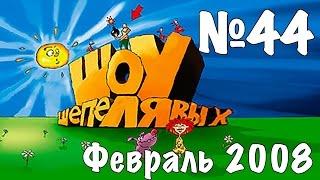 Шоу Шепелявых - выпуск №44