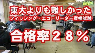 フィッシング・エコ・リーダー資格試験 Go!Go!NBC!