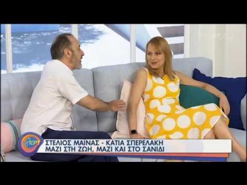 Ο Στέλιος Μάινας και η Κάτια Σπερελάκη φλΕΡΤάρουν στην παρέα μας! | 26/06/2020 | ΕΡΤ