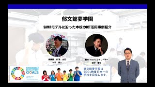 【iTeachers TV Vol.252】田中 善将 先生 / 村野 廣太 先生(郁文館夢学園)前編を公開しました!