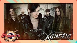 Настоящая Музыка - Xandria