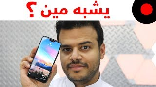 هواوي نوفا Huawei Nova 3e هاتف متوسط بس يشبه مين ؟