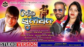Mora Sunadhana || Brundaban Meher||Sabita Nayak||Prakash jal|Dipita Swain||Sahil Swain Productions||