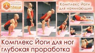 Йога для ног для начинающих, йога для ног, йог ног, йога стоя на ногах