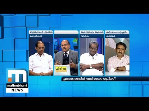 Who Has Upper Hand In Campaigning?| Super Prime Time Part 1 | Mathrubhumi News
