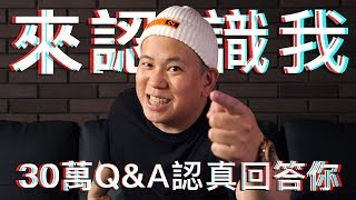 想了解我嗎 ? 30萬Q&A|恩熙俊|賣臉肖話|