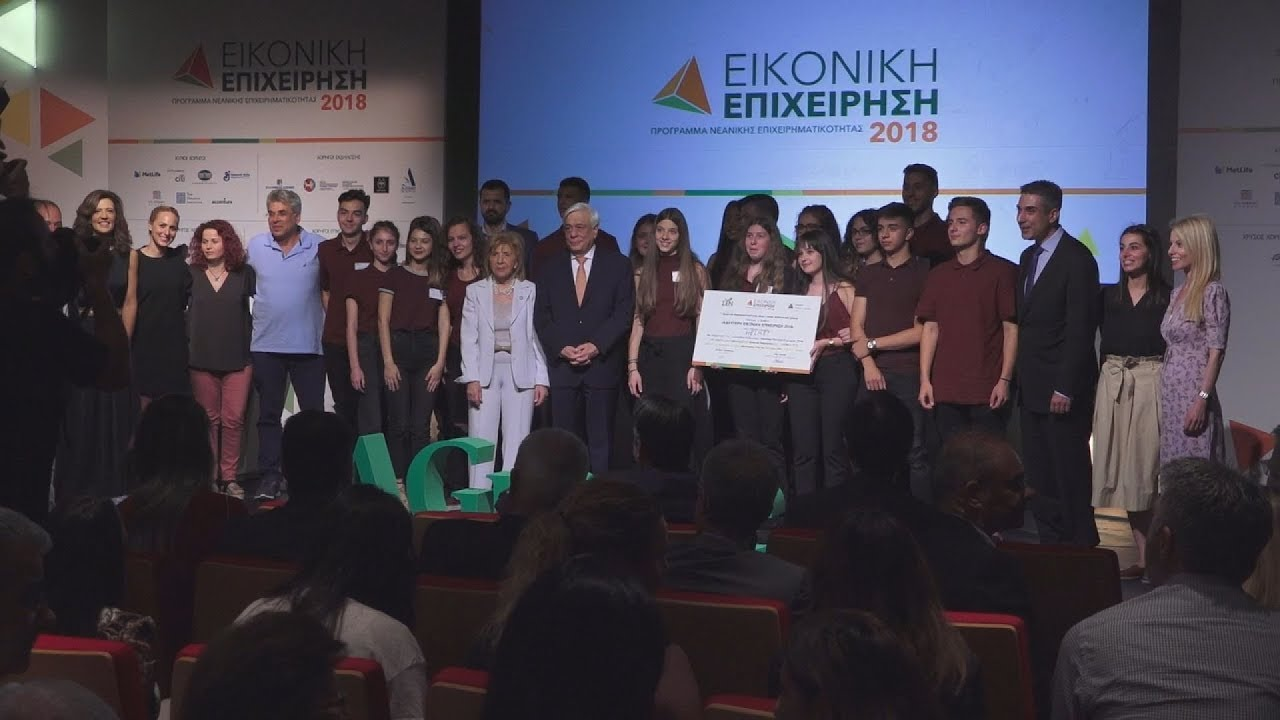 Aπονομή βραβείων,  στον πανελλαδικό διαγωνισμό  Μαθητική «Εικονική Επιχείρηση»
