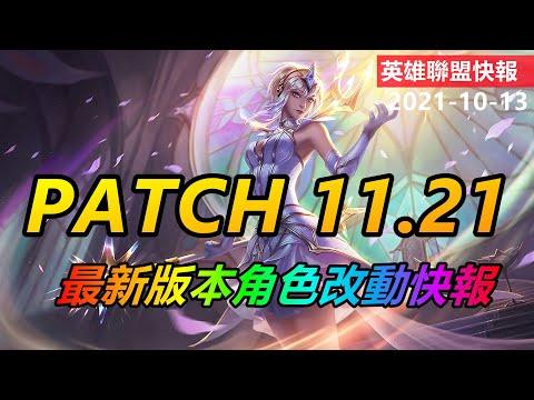 PATCH11.21版更新,各英雄角色調整,維戈爾,拉克斯增強