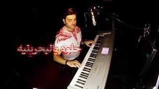 تحميل و مشاهدة حلوه يالبحرينيه غناء حسين اسيري MP3