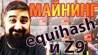 Про Equihash и ASIC Z9 мое мнение