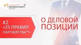 #2 «25 правил партнерства™» - о деловой позиции