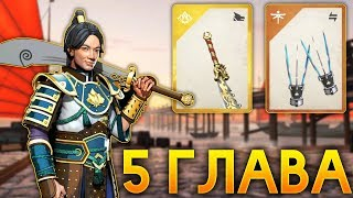 5 ГЛАВА ВЫШЛА! - Shadow Fight 3