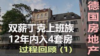 投资德国房地产: 普通职员双薪丁克家庭 12年内入手4套房 操作过程 (1)  Immobilienkauf in Deutschland
