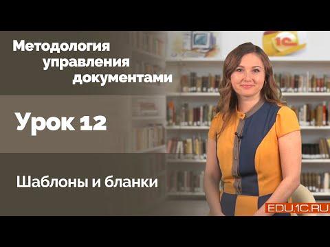 Урок 12. Шаблоны и бланки документов. Практическое использование при создании документов.
